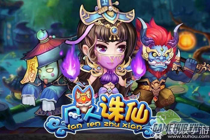 Phàm Nhân Tru Tiên xuất hiện phiên bản game mobile 2D kute 1
